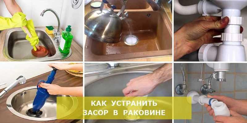 Как устранить засор в раковине на кухне